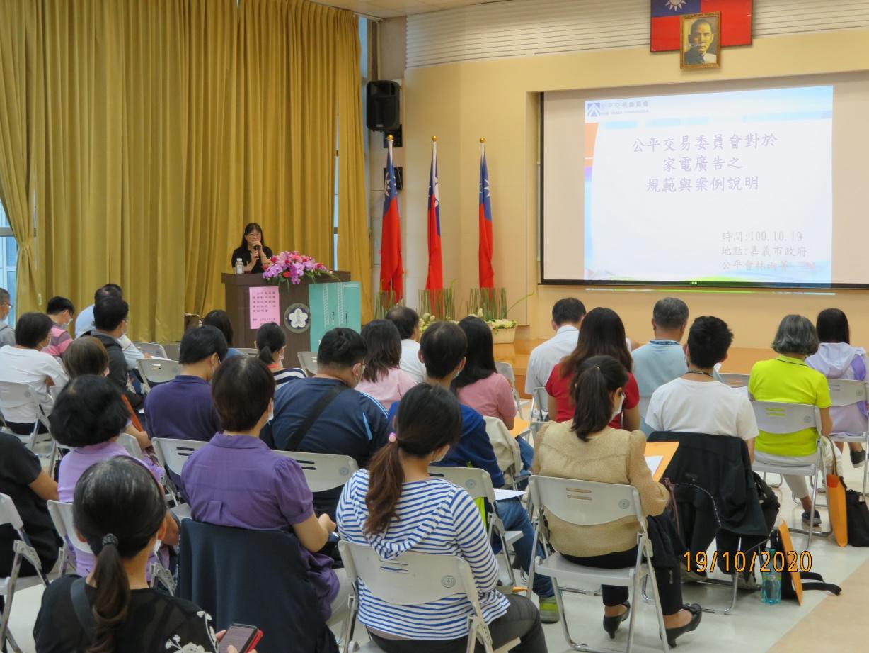 1091019派員擔任嘉義市政府協辦之「公平交易委員會對於家電廣告之規範與案例說明會」講師