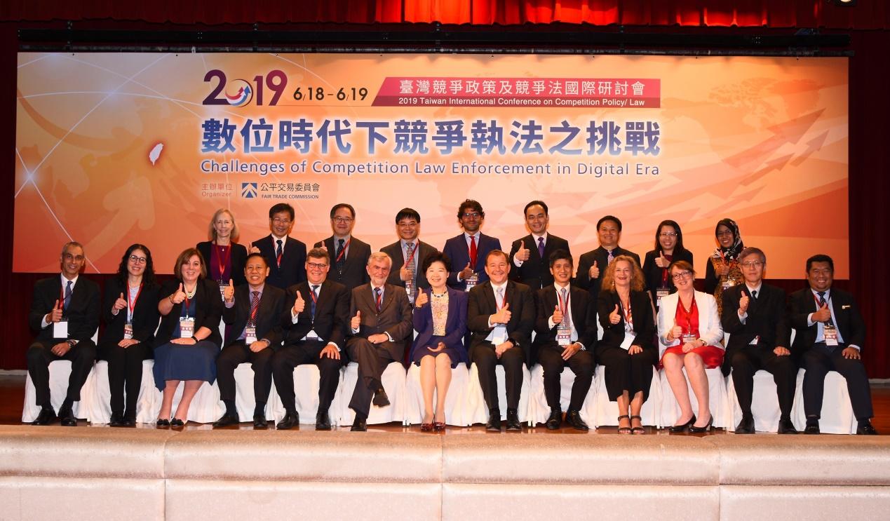 2019台灣競爭政策及競爭法國際研討會大合照
