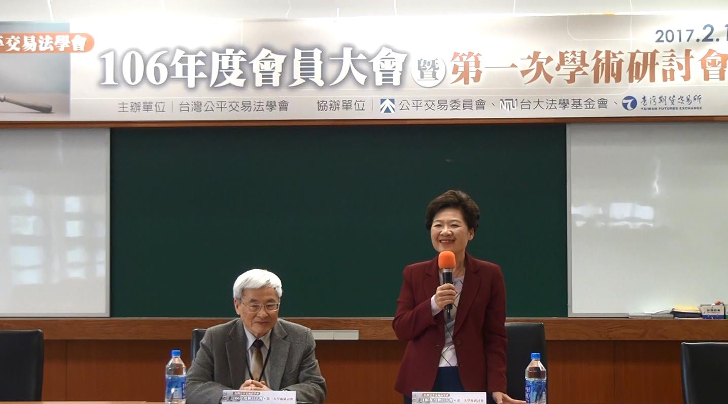 黃主任委員受邀於台灣公平交易法學會「106年度第一次學術研討會」致詞