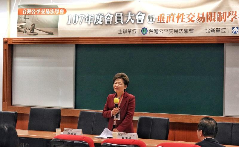 台灣公平交易法學會107年度第一次學術研討會主委致詞照片