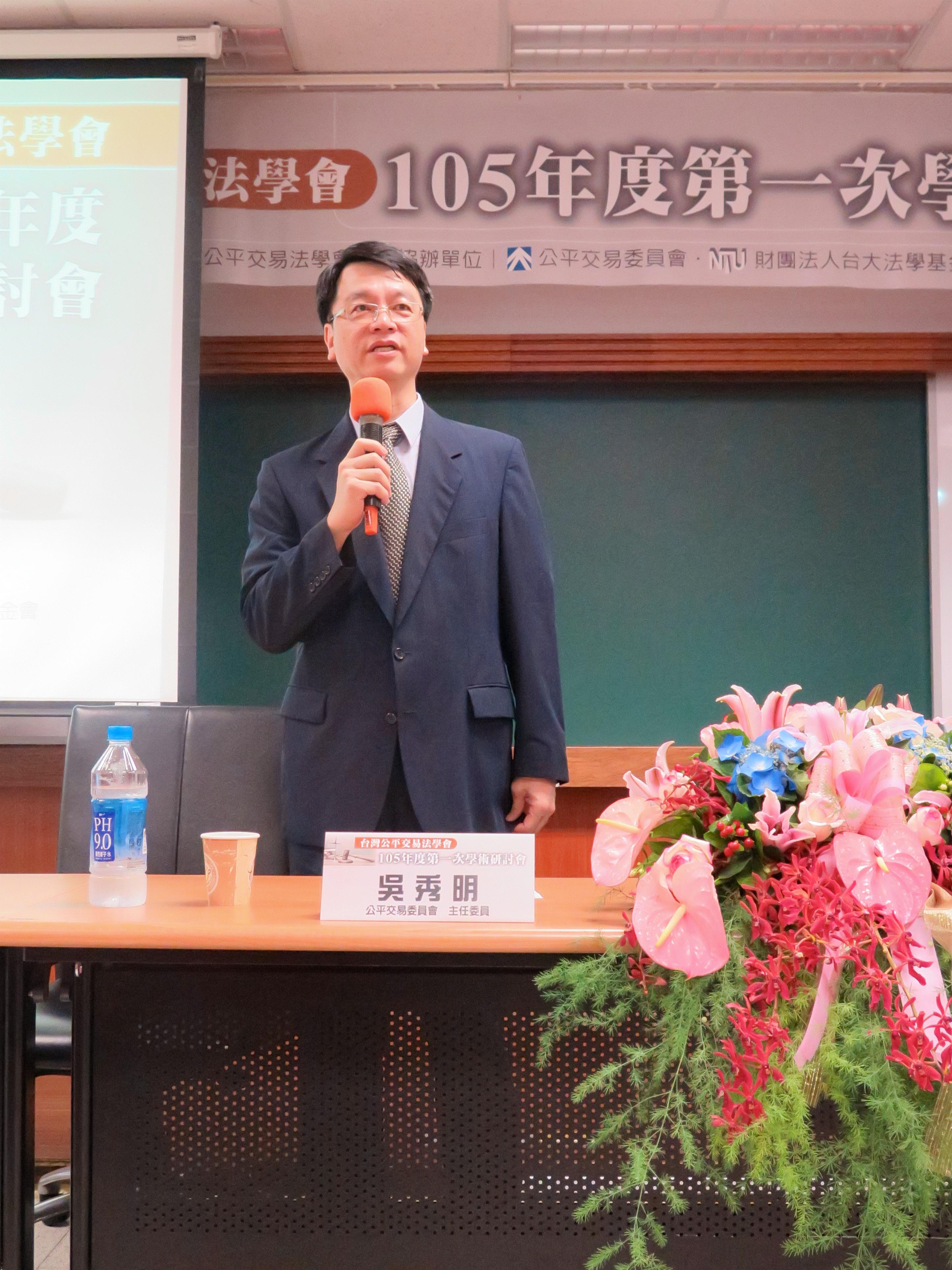吳前主任委員於105年5月28日受邀至台灣公平交易法學會「105年度第一次學術研討會」致詞