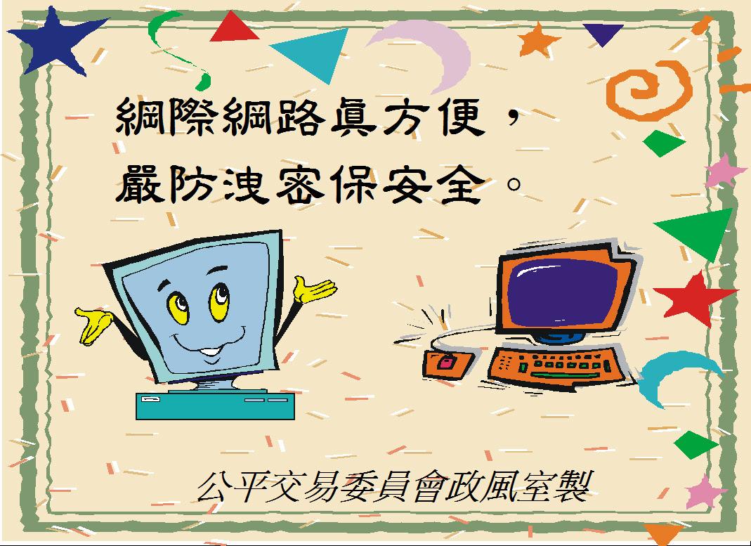 110年5月公務機密維護宣導-網際網路真方便 嚴防洩密保安全