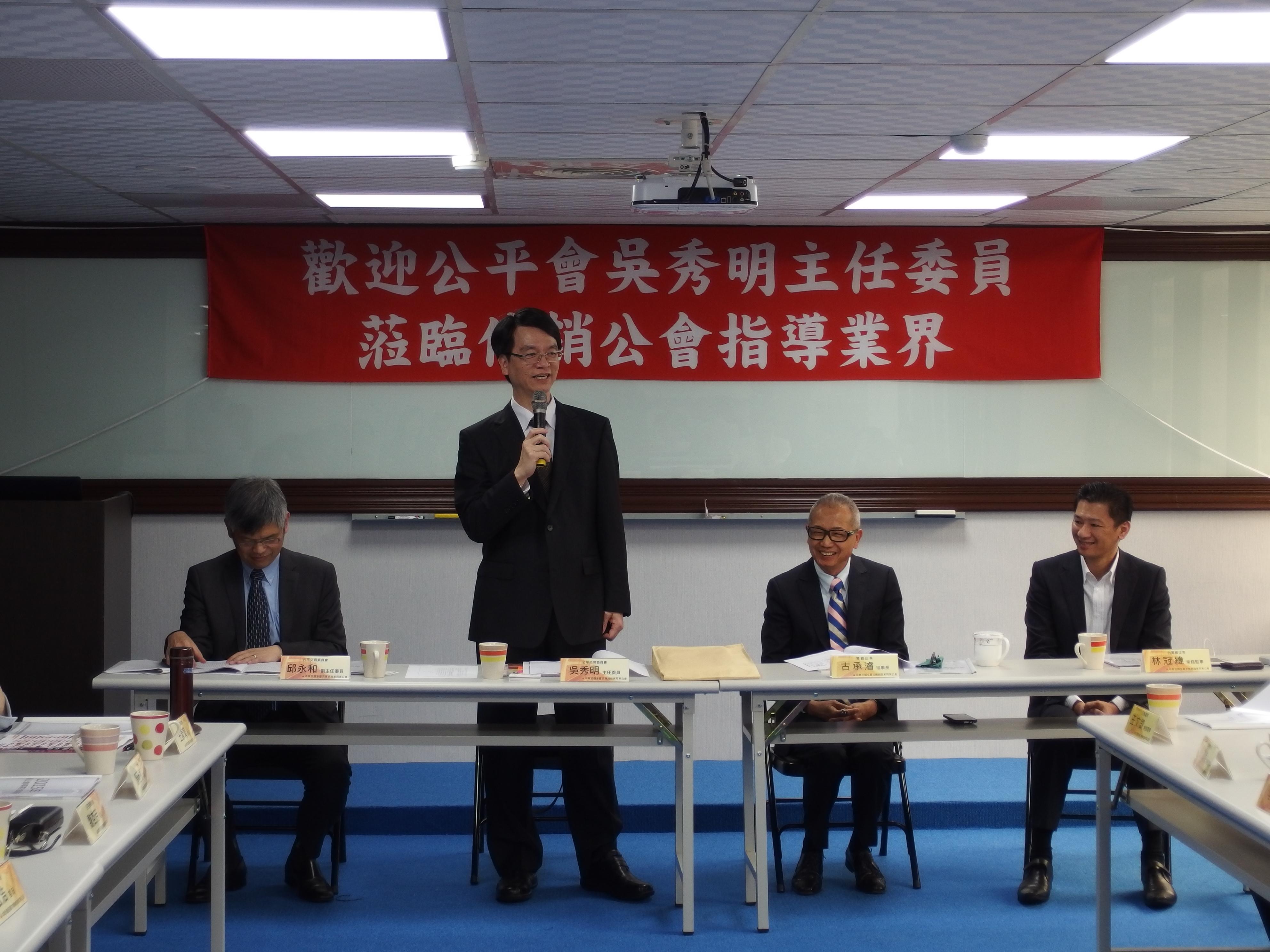 本會吳前主任委員拜會傳銷公會時致詞